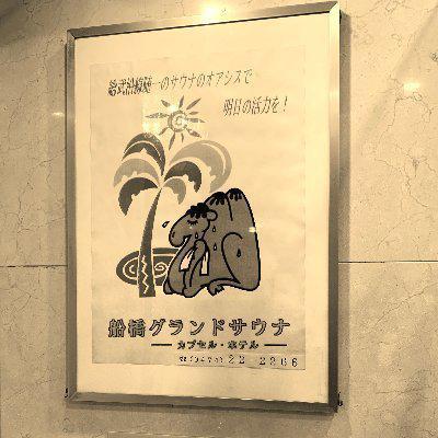 船橋グランドサウナ&カプセルホテル