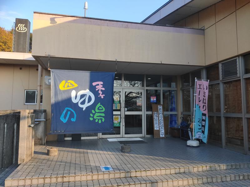 湯ノ浦温泉四季の湯ビア工房 写真