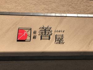 平山温泉 旅館 善屋 写真