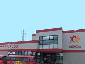 スポーツクラブ ルネサンス 佐倉 写真