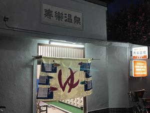 寿楽温泉 写真