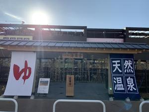 天然温泉 湯舞音 袖ケ浦店 写真