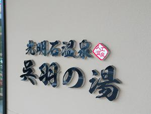 光明石温泉 呉羽の湯 写真