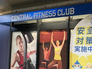 セントラルフィットネスクラブ 東岡崎 写真