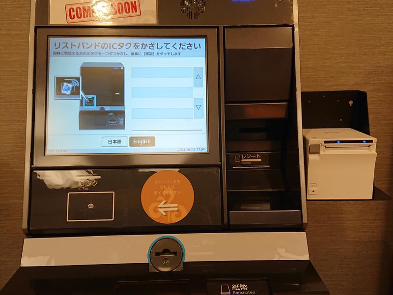 南柏天然温泉すみれ 精算は自動清算機で、精算済のレシートを改札にタッチします。