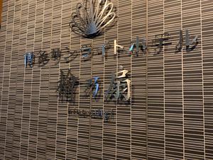 博多サンライトホテル檜乃扇 写真