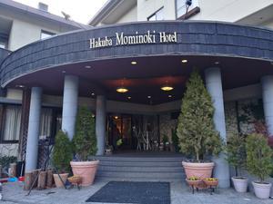 白馬樅の木ホテル Hakuba Mominoki Hotel 写真