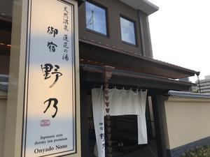 天然温泉 蓮花の湯 御宿 野乃 京都七条 写真
