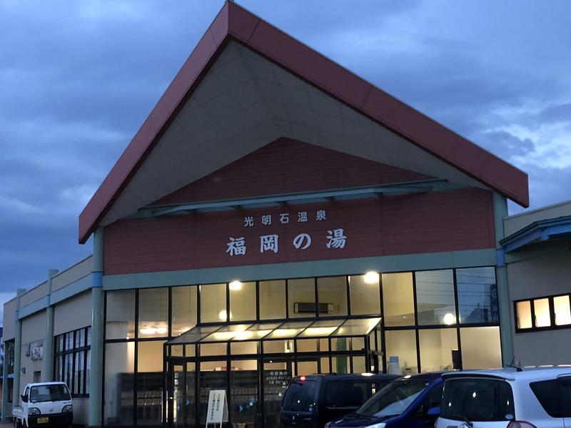 光明石温泉 福岡の湯 写真ギャラリー1