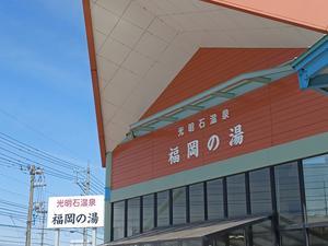 光明石温泉 福岡の湯 写真