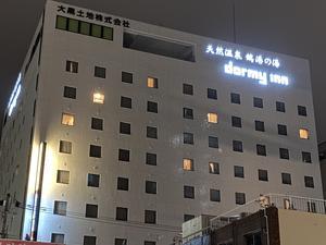 鶴港の湯 ドーミーインPREMIUM長崎駅前 写真