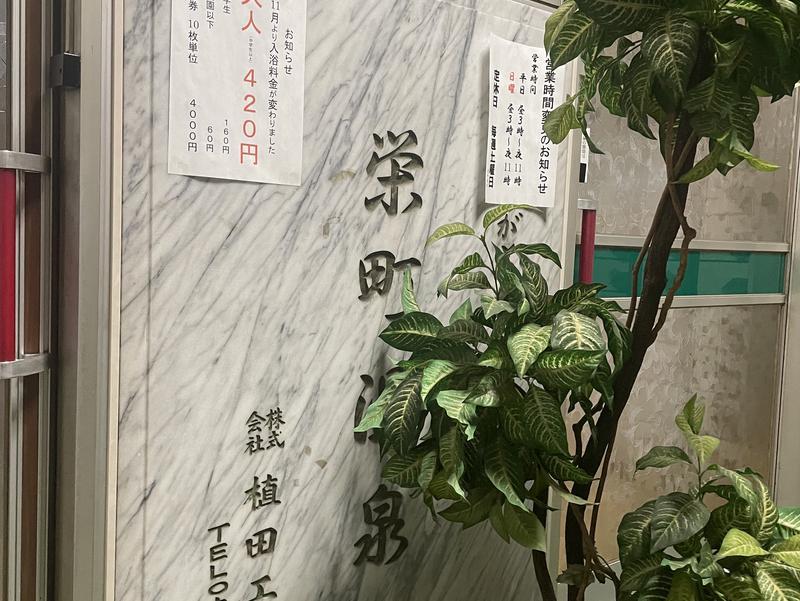 栄町温泉 写真ギャラリー2