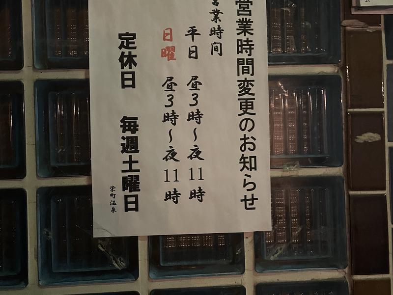 栄町温泉 写真ギャラリー3
