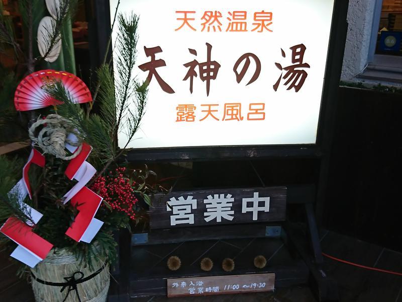 白馬姫川温泉 天神の湯 (白馬ハイランドホテル) 写真