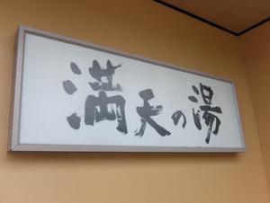 満天の湯 富山店 写真