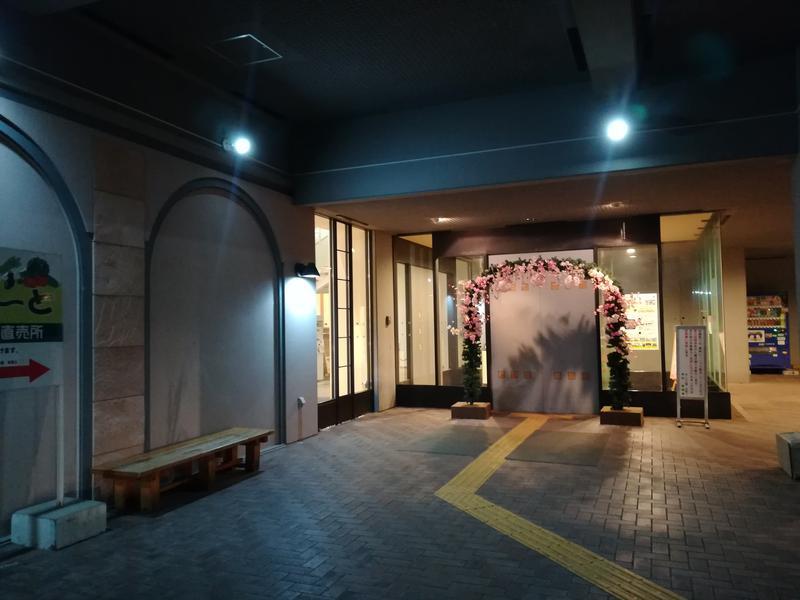 青の洞窟温泉 ピパの湯 ゆ〜りん館 写真ギャラリー1