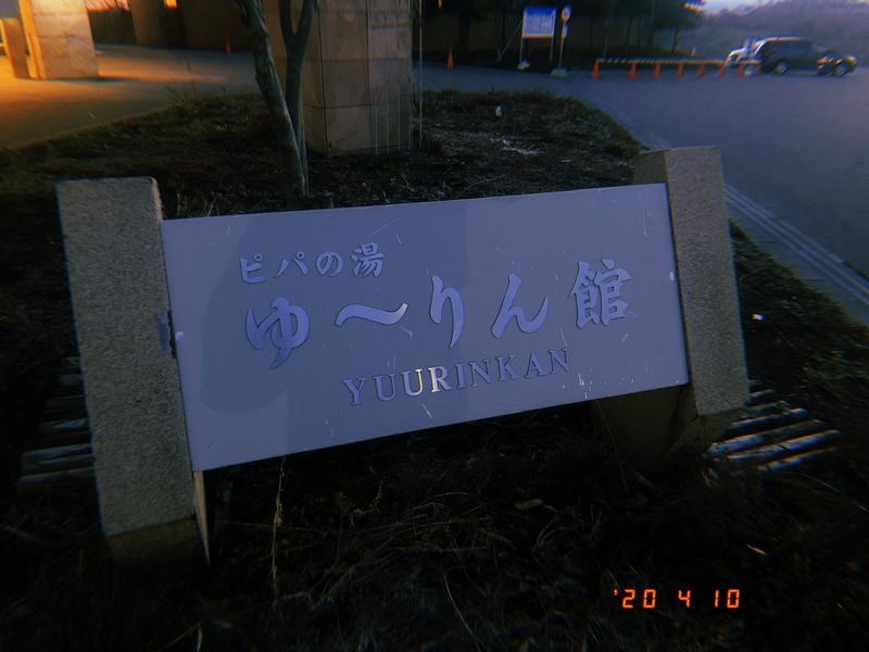 青の洞窟温泉 ピパの湯 ゆ〜りん館 写真ギャラリー3