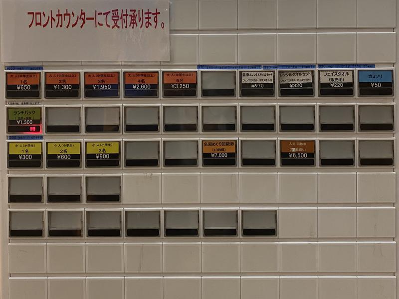 青の洞窟温泉 ピパの湯 ゆ〜りん館 チケット自販機