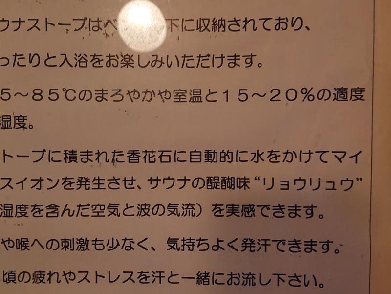 初穂美肌の湯(初穂カントリークラブ/白沢高原ホテル) 写真
