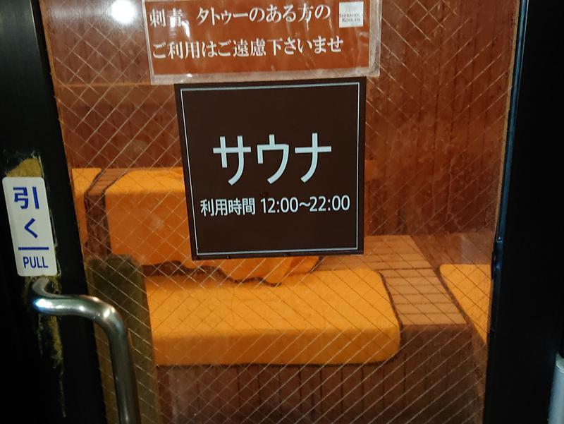 初穂美肌の湯(初穂カントリークラブ/白沢高原ホテル) 写真ギャラリー2