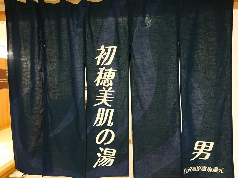 初穂美肌の湯(初穂カントリークラブ/白沢高原ホテル) 写真ギャラリー3