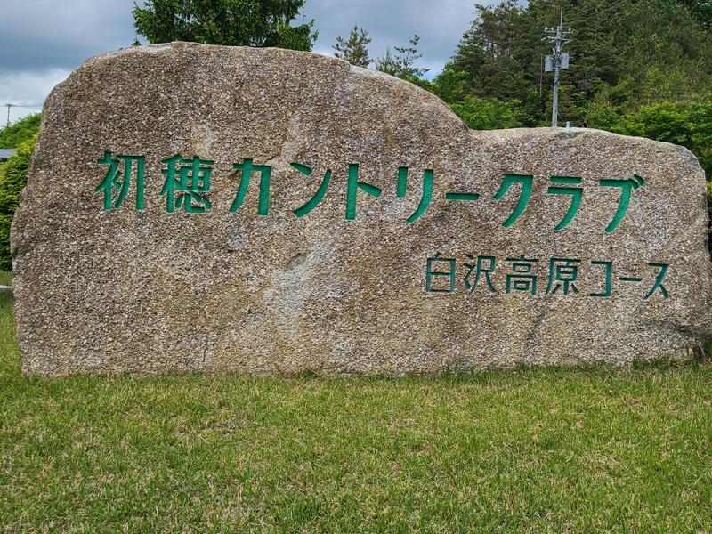 初穂美肌の湯(初穂カントリークラブ/白沢高原ホテル) 写真ギャラリー4