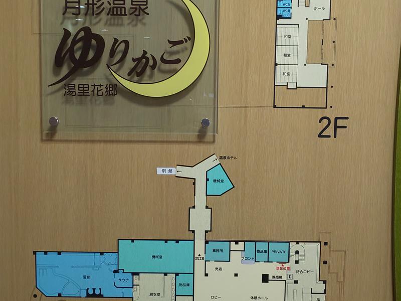 月形温泉ゆりかご (月形温泉ホテル) 写真ギャラリー1