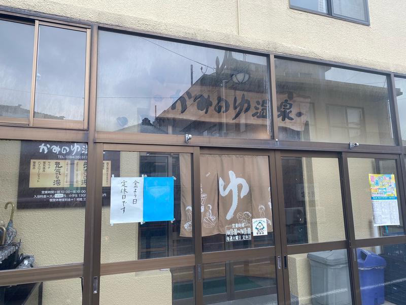 かみのゆ温泉 写真
