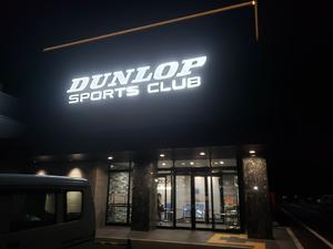 ダンロップスポーツクラブ春日部 写真