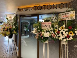 小倉サウナ TOTONOI (ととのい) 写真