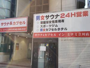 カプセルイン ミナミ 立川店 写真