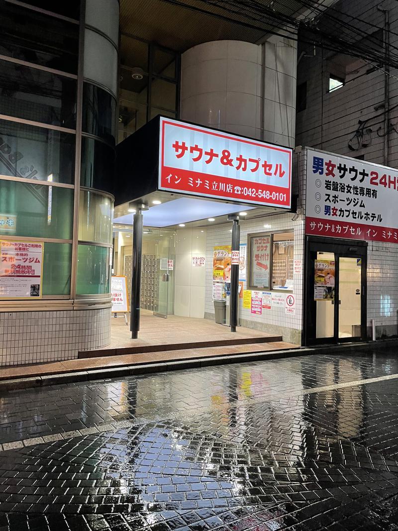 くまさくさんのカプセルイン ミナミ 立川店のサ活写真