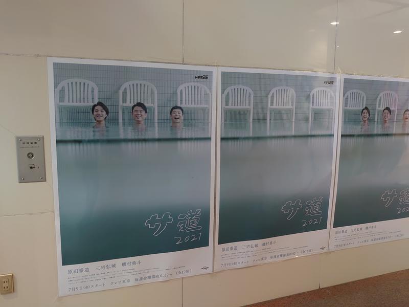 yukimi.Dさんのカプセルイン ミナミ 立川店のサ活写真