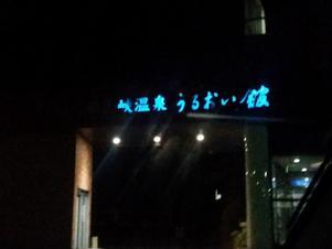 裾花峡天然温泉宿 うるおい館 写真