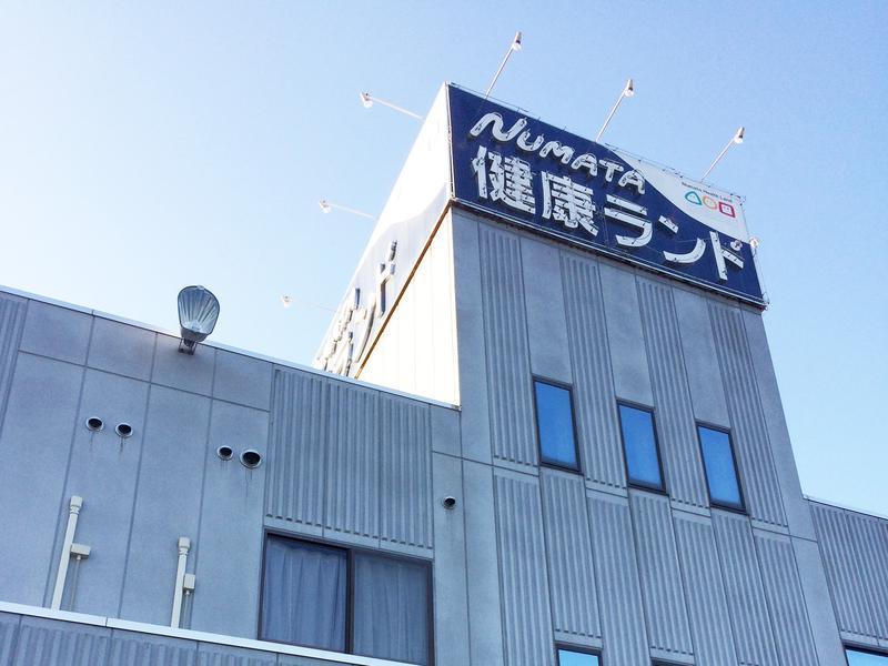 沼田健康ランド 写真