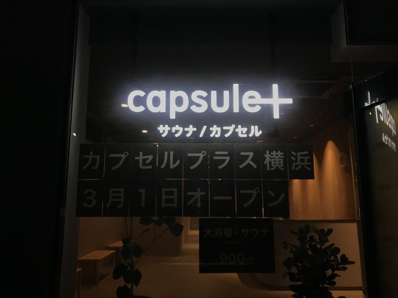 ナースマンサウナー涼さんのカプセルプラス横浜 サウナ/カプセルのサ活写真