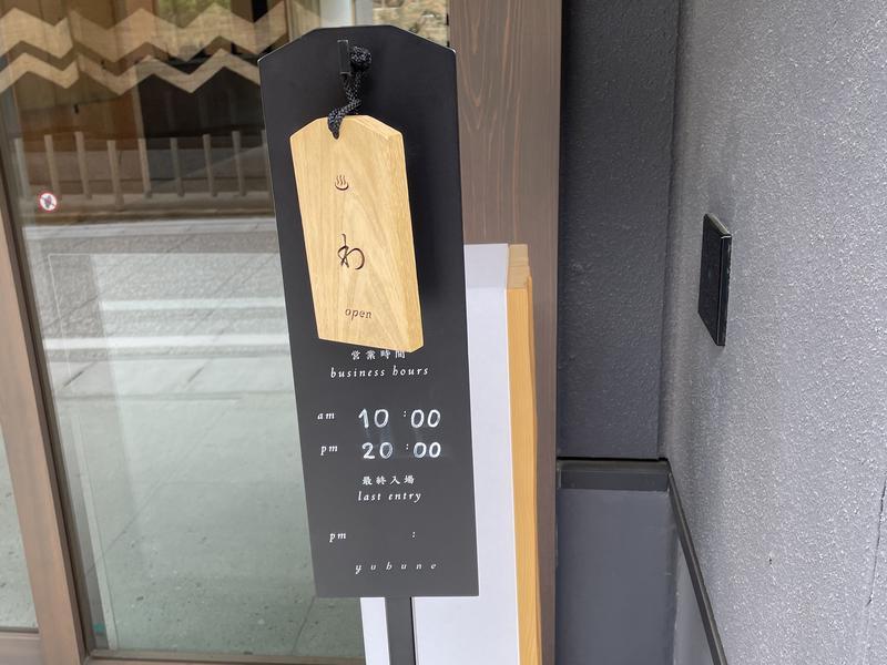 yubune 営業時間