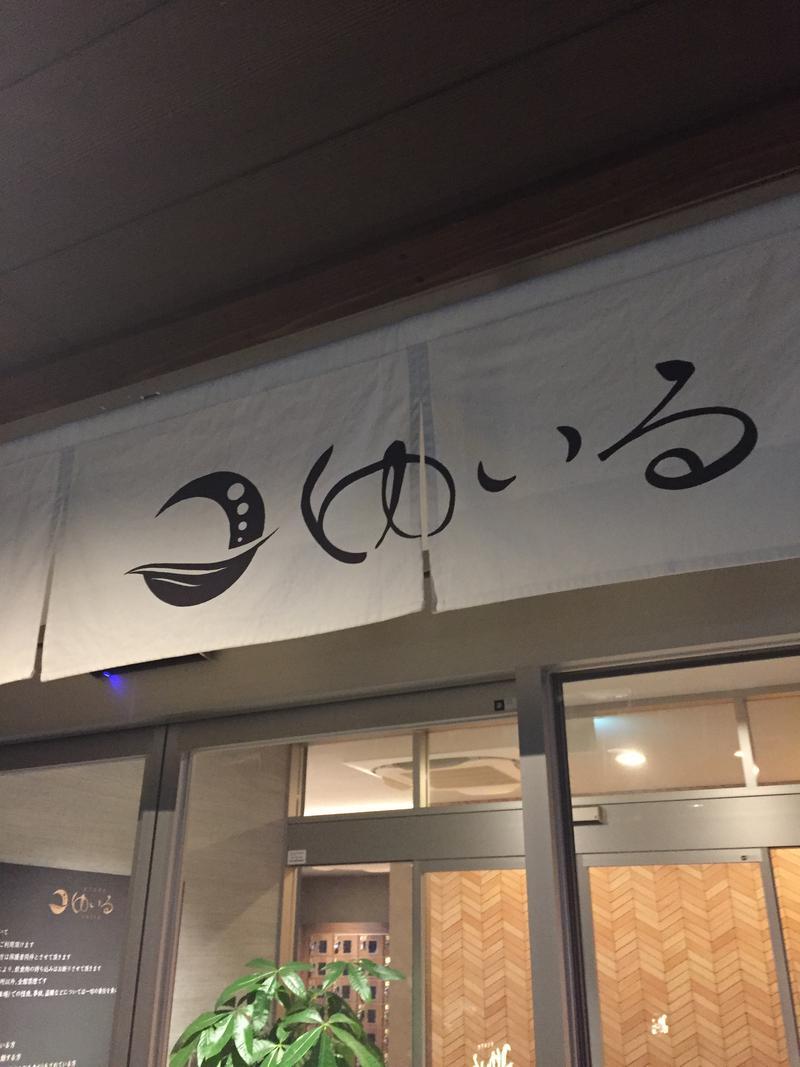 ここっ(ラード卒業間近)さんの朝日湯源泉ゆいるのサ活写真