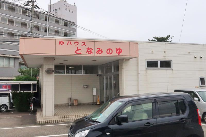 ぱかぱかさんのとなみのゆのサ活写真