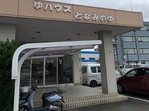となみのゆ 写真