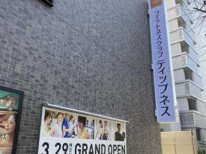 フィットネスクラブ ティップネス 駒沢大学 写真