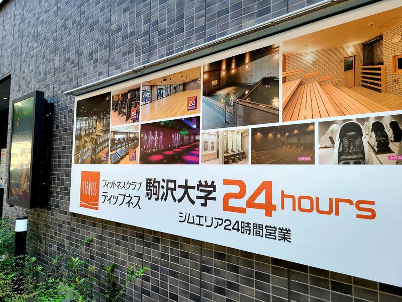 フィットネスクラブ ティップネス 駒沢大学 写真ギャラリー4