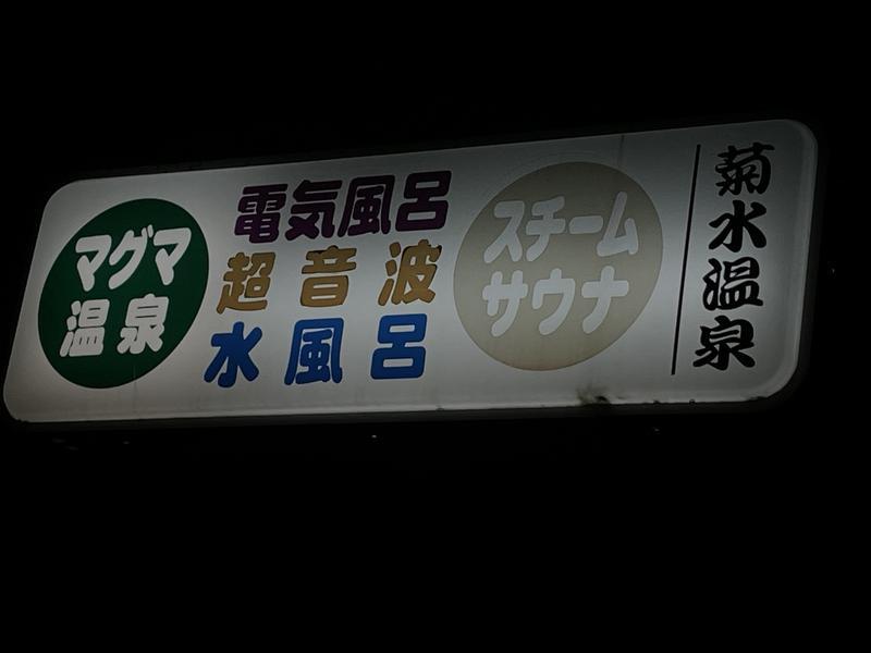 菊水温泉 写真ギャラリー1