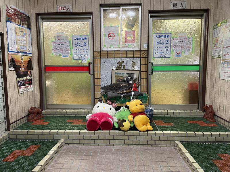 菊水温泉 写真ギャラリー2