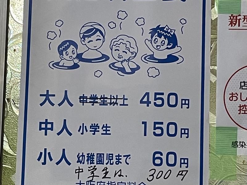 菊水温泉 写真ギャラリー3