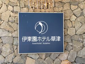 伊東園ホテル草津 写真
