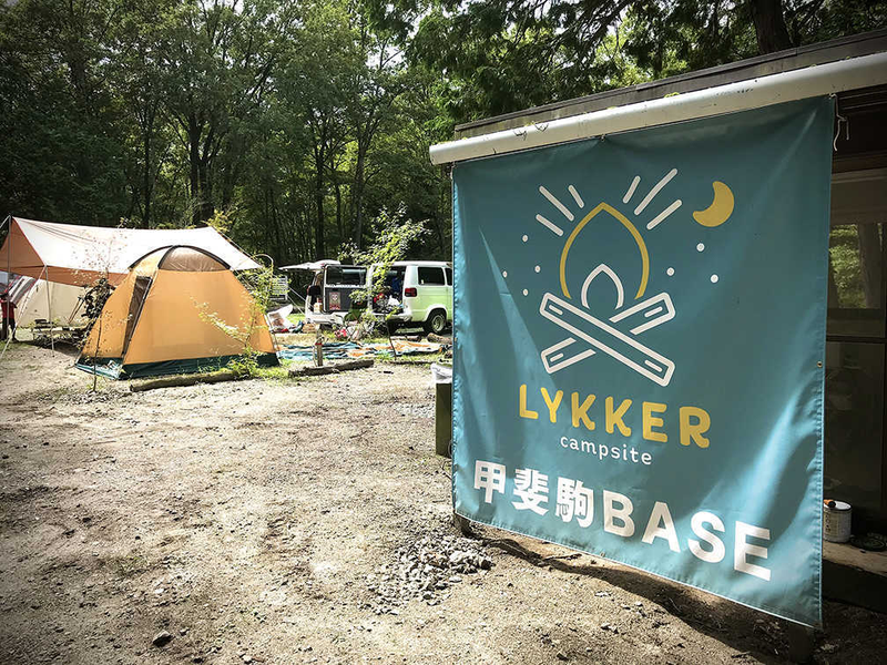 LYKKER CAMP SITE 甲斐駒BASE 写真