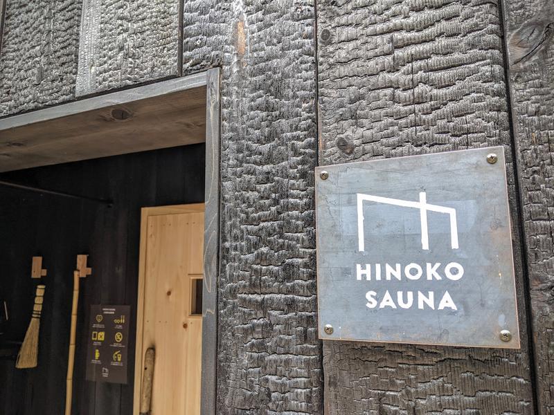ゴルフィンさんのHINOKO TOKYOのサ活写真