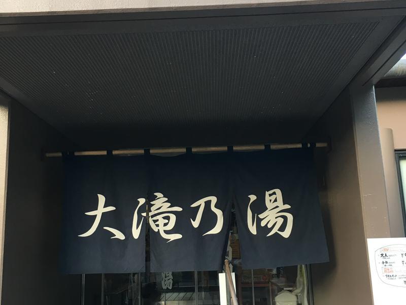 大滝乃湯 写真ギャラリー2