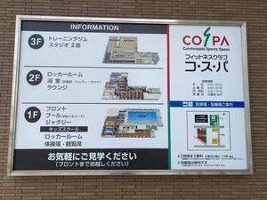 フィットネスクラブ コ・ス・パ 八尾 写真